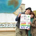 世界一周します!新婚旅行で!