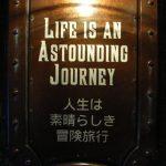 人生は冒険だ